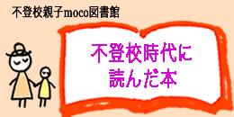 不登校の間に読んでいた本 過ごし方 moco 盛島美奈子