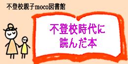 娘と私(親)が不登校時代に読んだ本 盛島美奈子