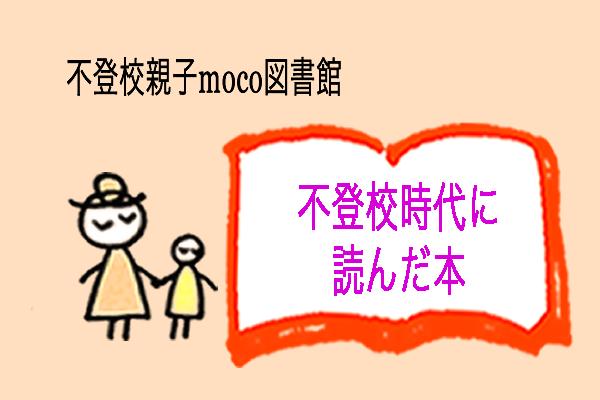 不登校の時に読んだ本 moco 盛島美奈子