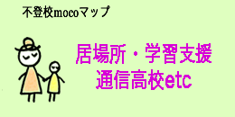 沖縄県不登校子どもの居場所 moco盛島美奈子調べ