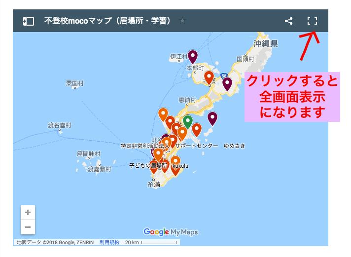 沖縄 不登校 居場所 通信高校 フリースクール等