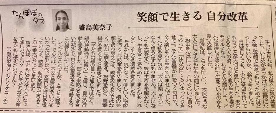 不登校 盛島美奈子 メンタリングコーチ