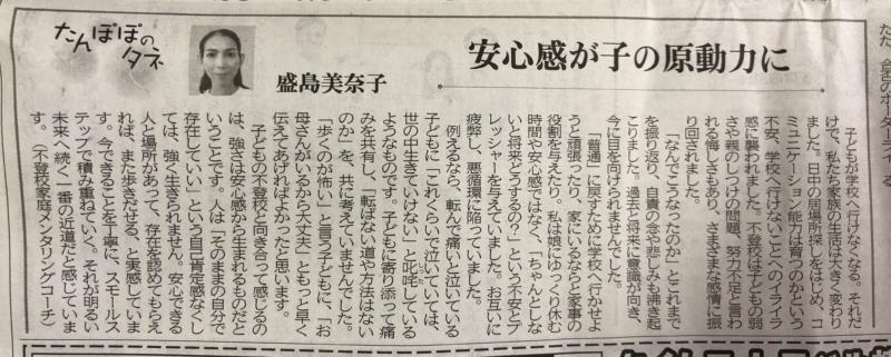 不登校メンタリングコーチ たんぽぽのタネ 盛島美奈子