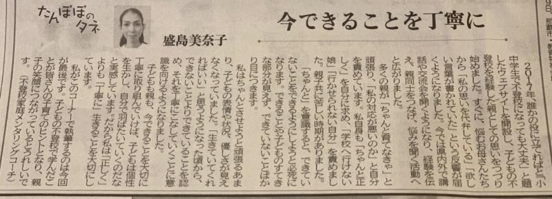 沖縄タイムス 不登校 盛島美奈子