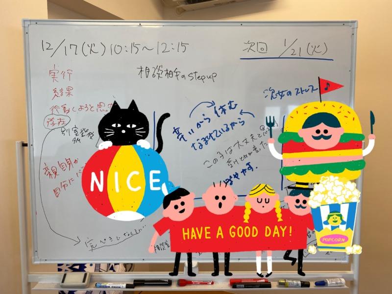 沖縄不登校の子を持つ親の交流会